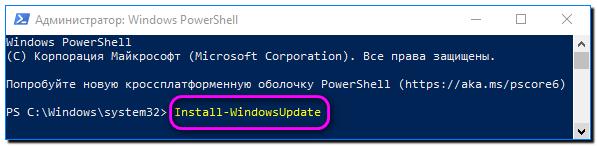 4 Install-WindowsUpdate