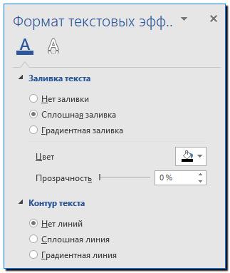 8 формат текстовых эффектов