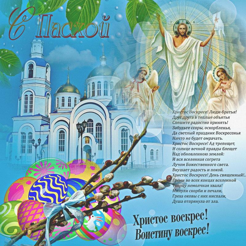 Христос Воскрес с Воскресеньем