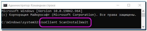 UsoClient ScanInstallWait
