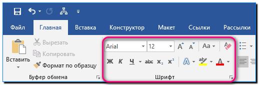 1 шрифт