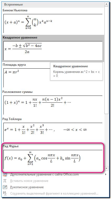 22 квадратное уравнение