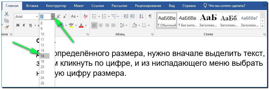 4 выбираем размер шрифта