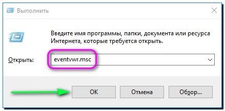 6 eventvwr msc