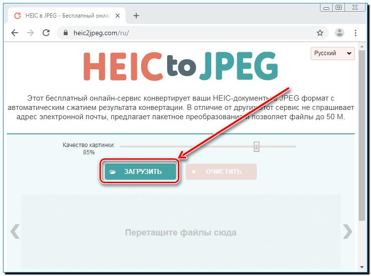 heic2jpeg 2
