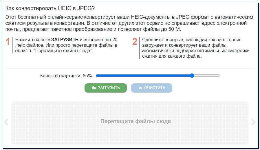 heic2jpeg