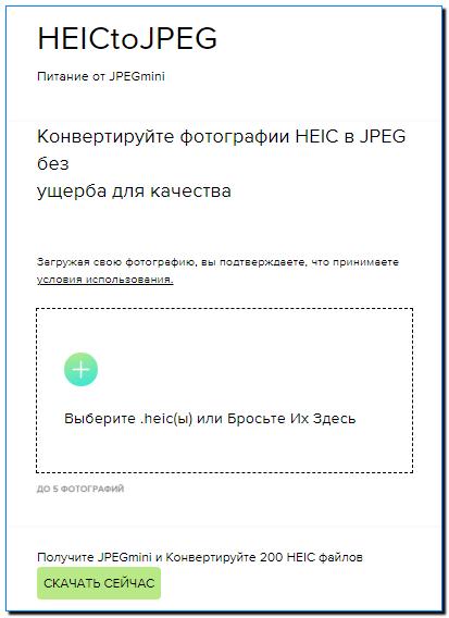 heictojpg