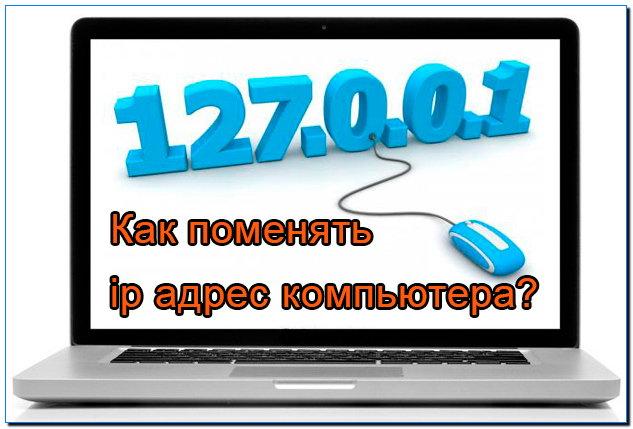 kak-pomenyat-ip-adres-kompyutera