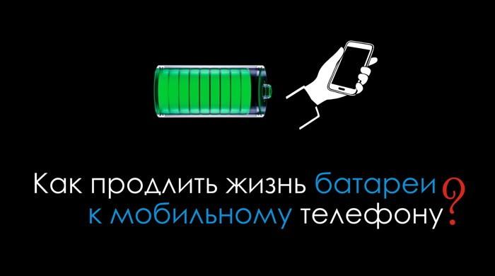 как продлить жизнь батареи