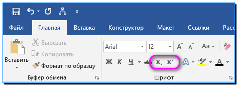 надстрочное форматирование