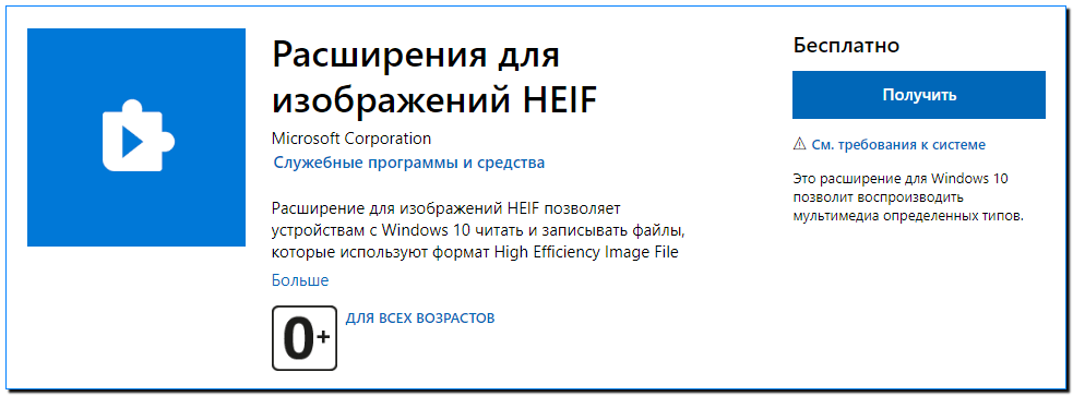 расширение HEIF