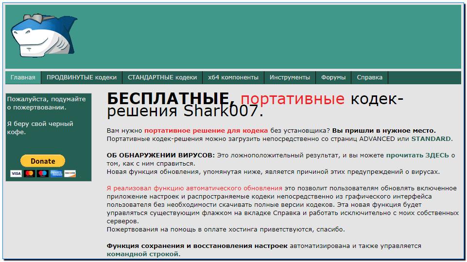 Shark007 for Windows
