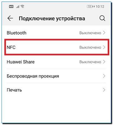 3 вкладка NFC