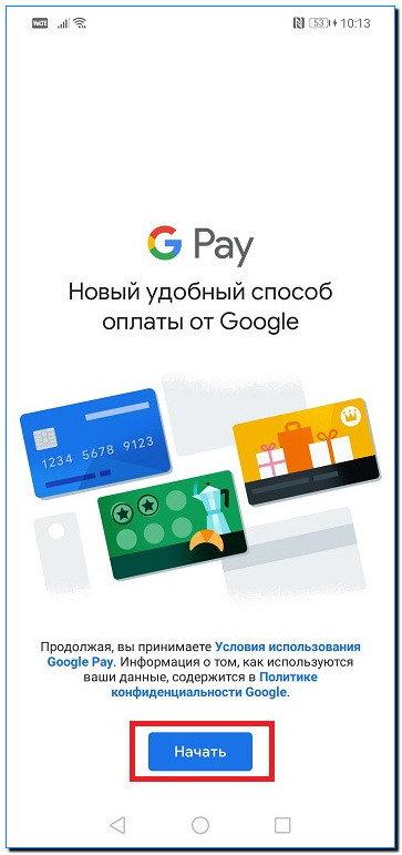5 Google Pay начать