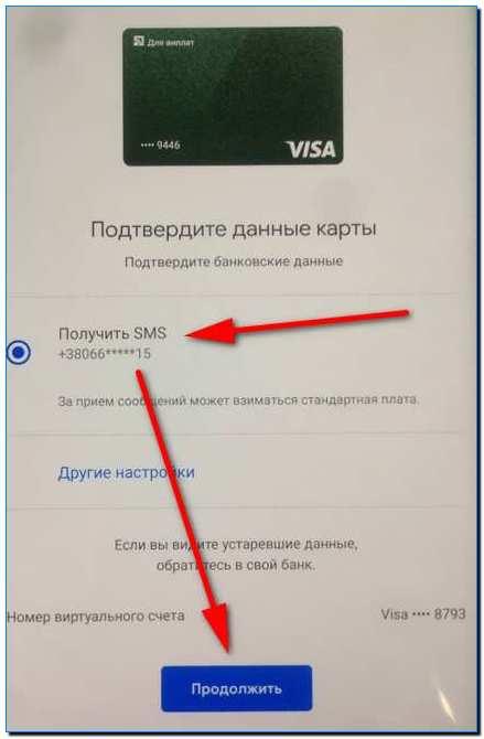 8 подтверждаем банковскую карту