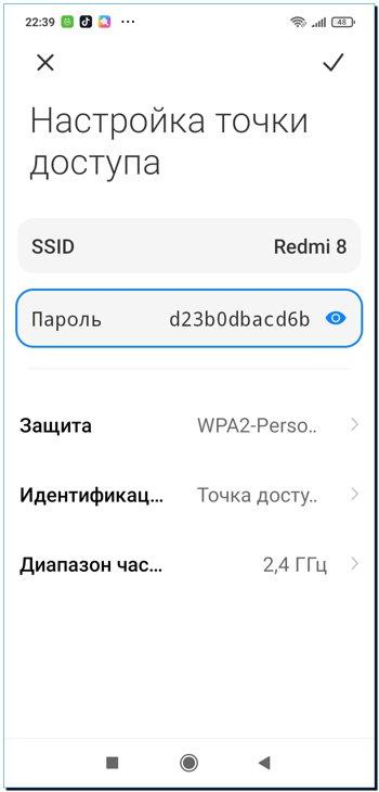 Открытый пароль