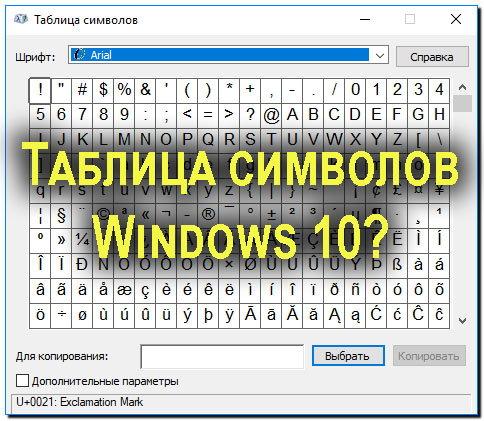 Таблица символов Windows 10
