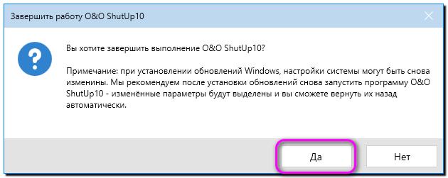 Завершить работу O&O ShutUp10