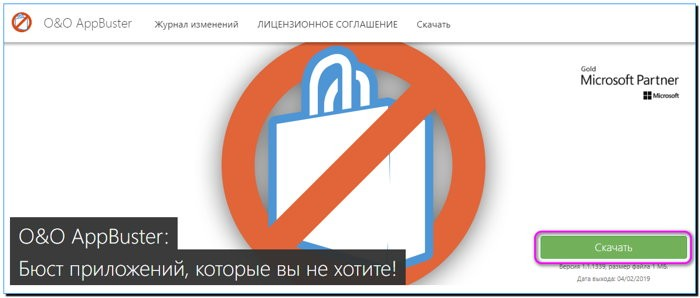 AppBuster сайт