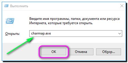 charmap exe