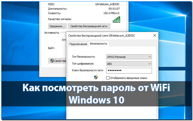 Kak-posmotret-parol-ot-WiFi-Windows-10