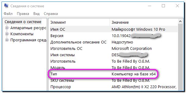 Msinfo32
