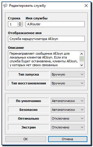 редактировать службу