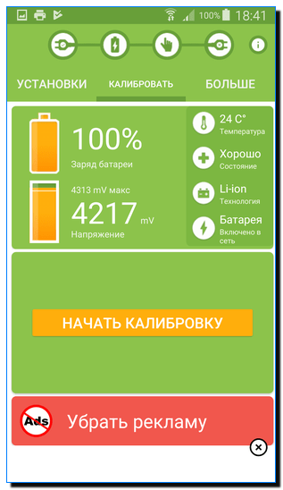 1 Battery Callibration