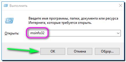 9 msinfo32