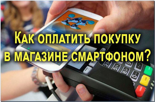 как оплатить покупку смартфоном