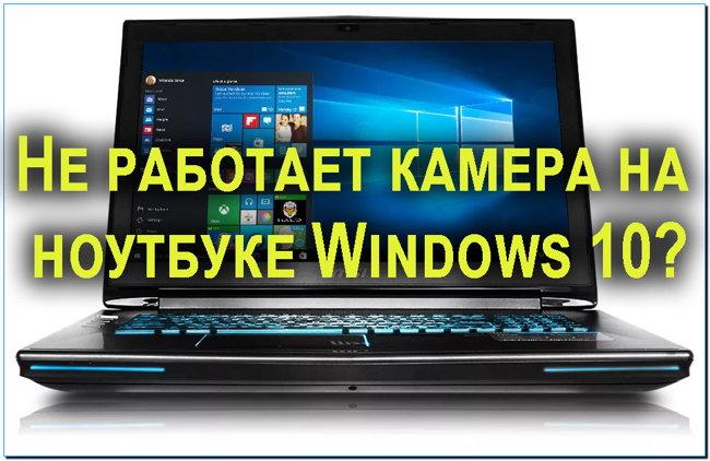 не работает камера на ноутбуке Windows 10
