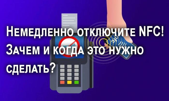 нужно отключать NFC