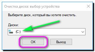 очистка диска выбор устройства