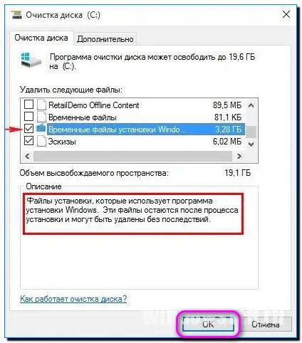 временные файлы установки