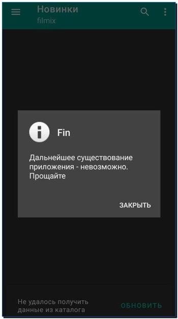 1 существование приложения невозможно