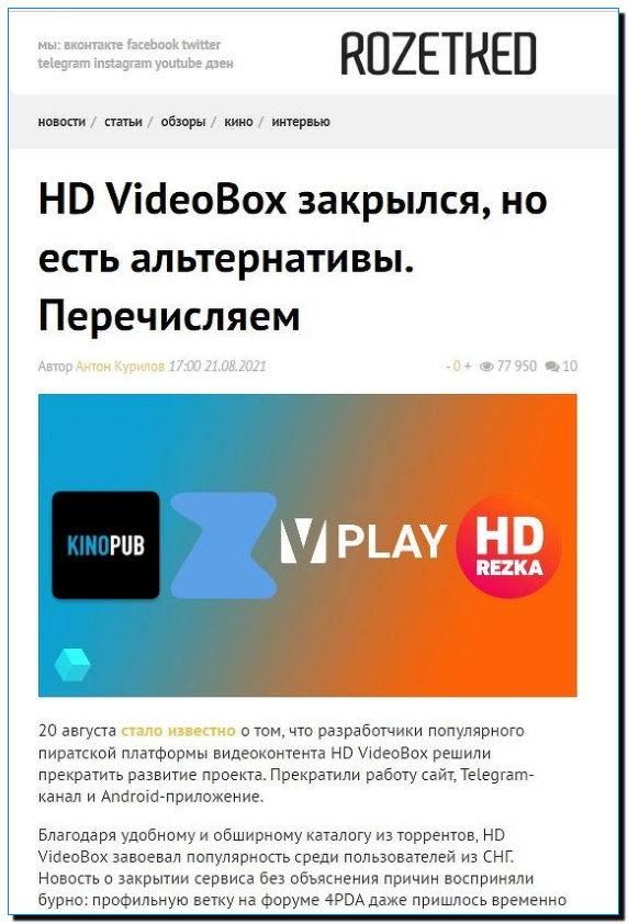 4 альтернативы видеобокс