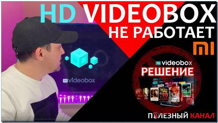 HD VideoBox не работает