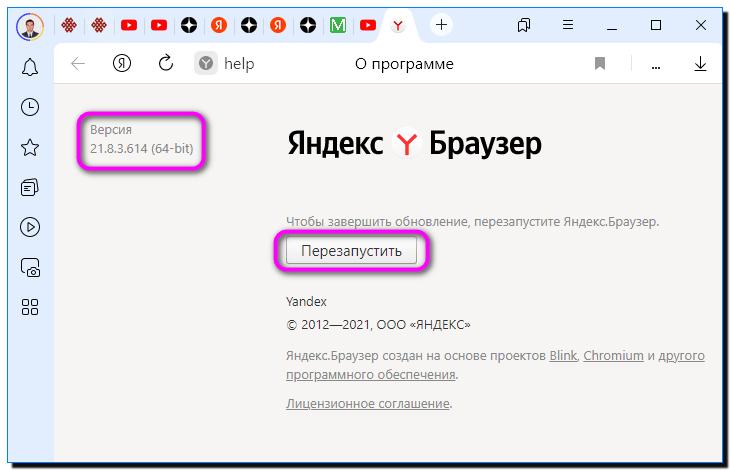 2 версия браузера перезапустить