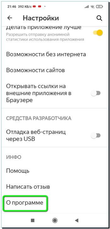 6 смартфон