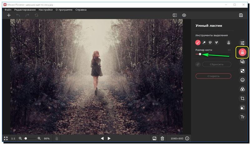 девушка идёт по лесу 2
