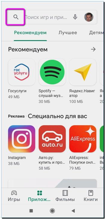 изображение лупы смартфон