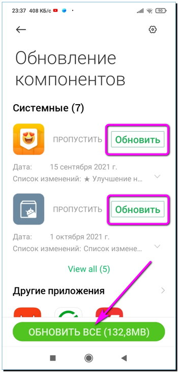 обновить приложения